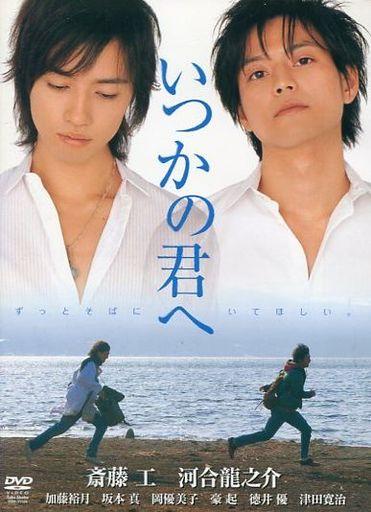 Images of いつかの君へ - JapaneseClass.jp