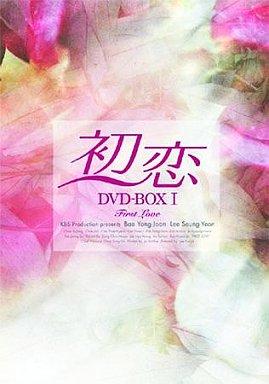 【中古】海外TVドラマDVD 初恋 DVD-BOX 1