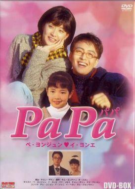 【中古】海外TVドラマDVD PaPa DVD-BOX 6枚組