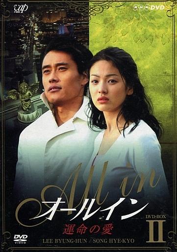 【中古】海外TVドラマDVD オールイン 運命の愛 DVD-BOX II