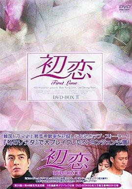 【中古】海外TVドラマDVD 初恋 DVD-BOX 2