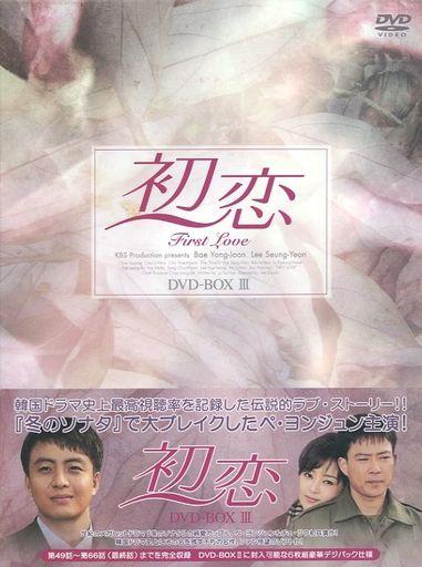【中古】海外TVドラマDVD 初恋 DVD-BOX 3