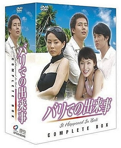 【中古】海外TVドラマDVD バリでの出来事 コンプリートBOX [通常版]