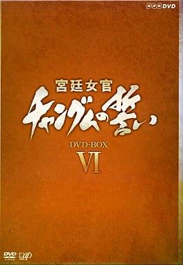 宮廷女官 チャングムの誓い DVD-BOX 6