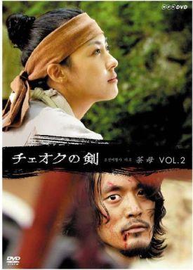 【中古】海外TVドラマDVD チェオクの剣(2)