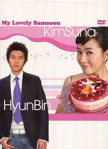 【中古】海外TVドラマDVD 私の名前はキム・サムスン DVD-BOX(1)