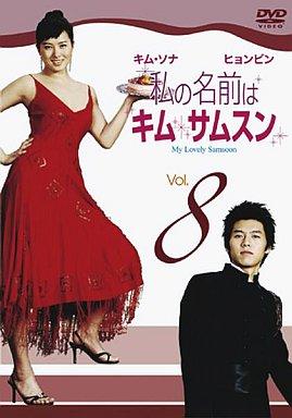【中古】海外TVドラマDVD 私の名前はキム・サムスン(8)