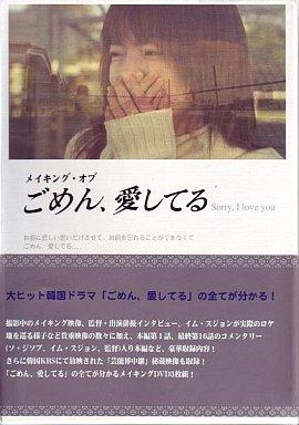 【中古】海外TVドラマDVD メイキング・オブ「ごめん、愛してる」?Sorry、I love you?