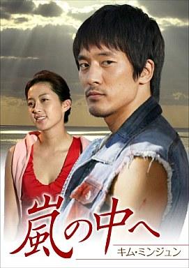 【中古】海外TVドラマDVD 嵐の中へ DVD-BOX II