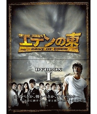 【中古】海外TVドラマDVD エデンの東[ノーカット版]DVD-BOX1