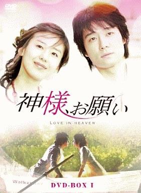 【中古】海外TVドラマDVD 神様、お願い DVD-BOX 1