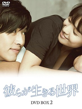 【中古】海外TVドラマDVD 彼らが生きる世界 DVD-BOX 2