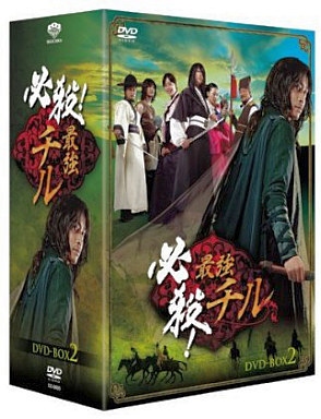 【中古】海外TVドラマDVD 必殺!最強チル DVD-BOX 2