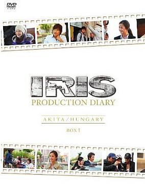 【中古】海外TVドラマDVD IRIS[アイリス] PRODUCTION DIARY BOX I【秋田編/ハンガリー編】