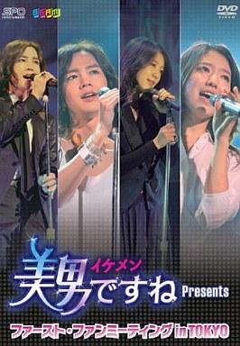 【中古】海外TVドラマDVD 美男<イケメン>ですね Presents ファースト ファンミーティング in TOKYO
