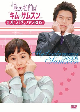 【中古】海外TVドラマDVD 私の名前はキム・サムスン 公式プレミアムファンBOX