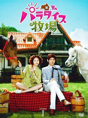 【中古】海外TVドラマDVD パラダイス牧場 完全版 (1) DVD-BOX