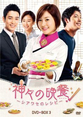 【中古】海外TVドラマDVD 神々の晩餐 -シアワセのレシピ- ノーカット完全版 DVD-BOX 3