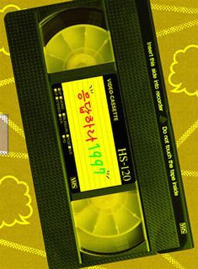 【中古】海外TVドラマDVD 応答せよ1997 DVD-BOX 1