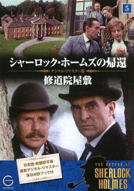 【中古】海外TVドラマDVD シャーロック・ホームズの帰還 5 修道院屋敷