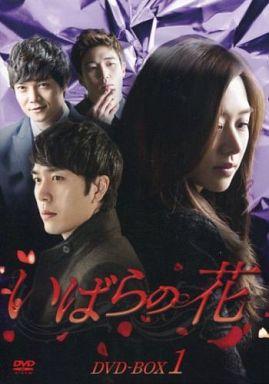 いばらの花 DVD-BOX 1