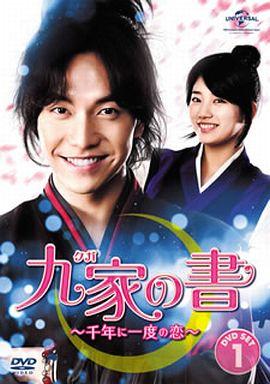 【中古】海外TVドラマDVD 九家(クガ)の書 ?千年に一度の恋? DVD SET 1