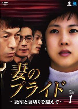 【中古】海外TVドラマDVD 妻のプライド?絶望と裏切りを越えて? DVD-BOX 1