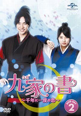 【中古】海外TVドラマDVD 九家(クガ)の書 ?千年に一度の恋? DVD SET 2