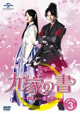 【中古】海外TVドラマDVD 九家(クガ)の書 ?千年に一度の恋? DVD SET 3