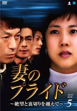 【中古】海外TVドラマDVD 妻のプライド?絶望と裏切りを越えて? DVD-BOX 5