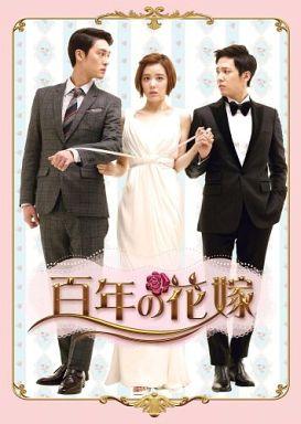 【中古】海外TVドラマDVD 百年の花嫁 韓国未放送シーン追加特別版 DVD-BOX 2
