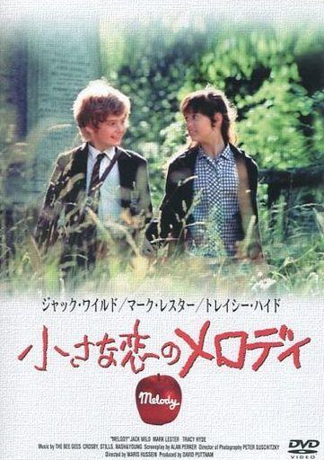 小さな恋のメロディ | 予約 | 海外TVドラマDVD | 通販ショップの駿河屋