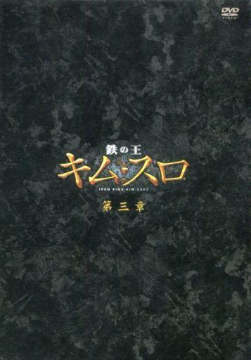 【中古】海外TVドラマDVD 鉄の王 キムスロ 第三章 ノーカット完全版 DVD-BOX[初回限定版]