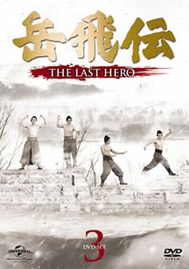 【中古】海外TVドラマDVD 岳飛伝 -THE LAST HERO- DVD-SET 3