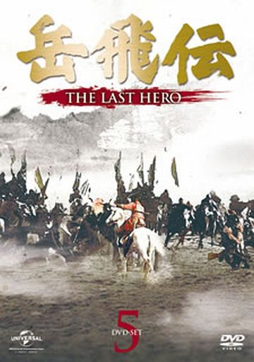 【中古】海外TVドラマDVD 岳飛伝 -THE LAST HERO- DVD-SET 5
