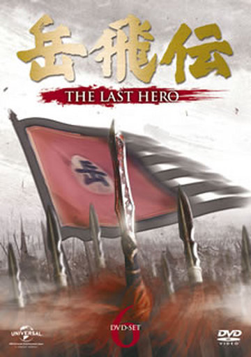 【中古】海外TVドラマDVD 岳飛伝 -THE LAST HERO- DVD-SET 6