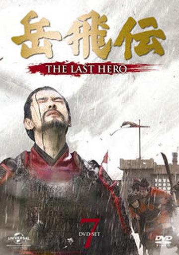 【中古】海外TVドラマDVD 岳飛伝 -THE LAST HERO- DVD-SET 7