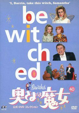 【中古】海外TVドラマDVD 奥さまは魔女 公式DVDコレクション 40(第40号付録)