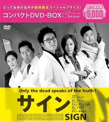 【中古】海外TVドラマDVD サイン コンパクトDVD-BOX [期間限定スペシャルプライス版]