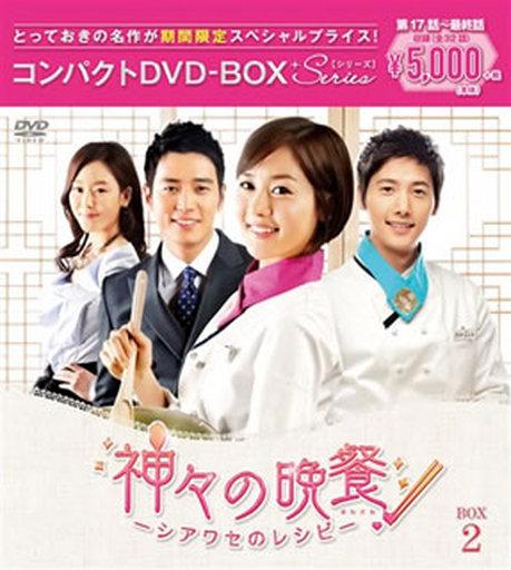 【中古】海外TVドラマDVD 神々の晩餐?シアワセのレシピ?<ノーカット完全版> コンパクトDVD-BOX 2