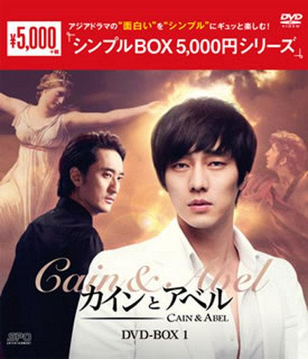 【中古】海外TVドラマDVD カインとアベル DVD-BOX 1