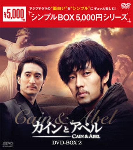 【中古】海外TVドラマDVD カインとアベル DVD-BOX 2