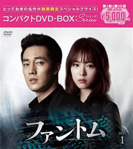 【中古】海外TVドラマDVD ファントム コンパクトDVD-BOX 1[期間限定スペシャルプライス版]