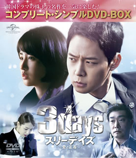 Three Days-Love and Justice-Complete Simple DVD Box