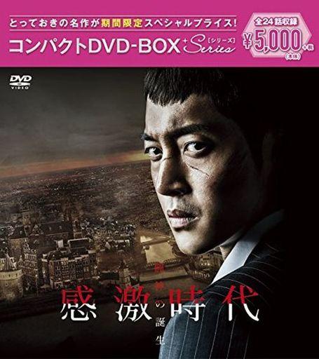 【中古】海外TVドラマDVD 感激時代?闘神の誕生 コンパクトDVD-BOX