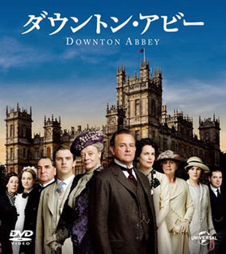 【中古】海外TVドラマDVD ダウントン・アビー シーズン1 バリューパック