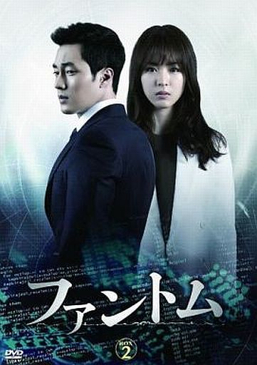 【中古】海外TVドラマDVD 不備有)ファントム DVD-BOX 2(状態:ブックレット欠品)