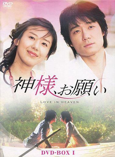 【中古】海外TVドラマDVD 不備有)神様、お願い DVD-BOX 1(状態:ポストカード欠品)