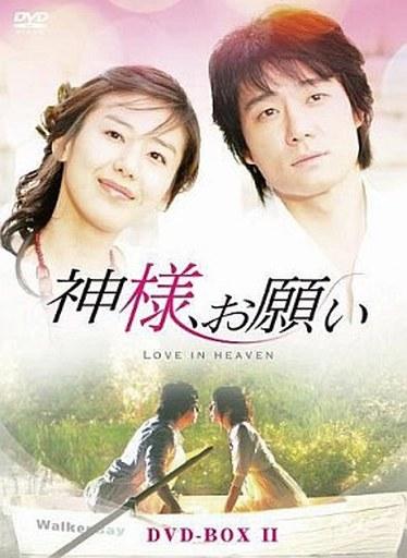 【中古】海外TVドラマDVD 不備有)神様、お願い DVD-BOX 2(状態:ポストカード欠品)