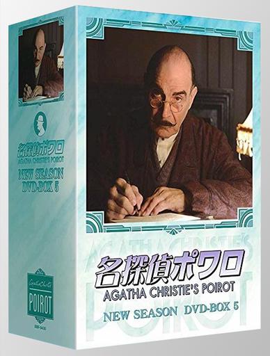 【中古】海外TVドラマDVD 不備有)名探偵ポワロ ニュー・シーズン DVD-BOX 5(状態:DISC51欠品)